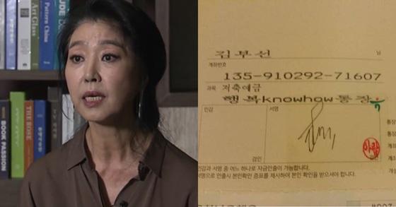 영화배우 김부선씨, 바른미래당 하태경 의원이 김씨 후원을 독려하려 올린 사진. [사진 KBS, 하 의원 페이스북]