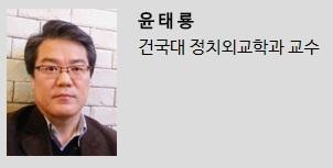 윤태룡 건국대 교수 [사진 통일시대 웹진 캡처]