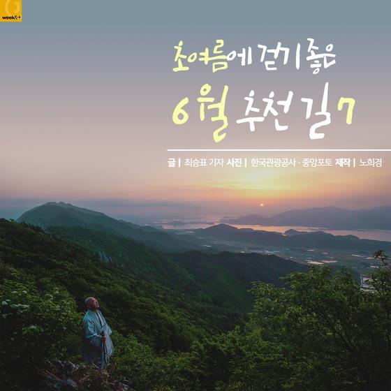 [카드뉴스] 6월에 걷기 좋은 길7