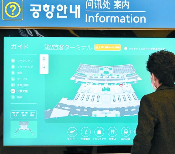 지난 1월 개장한 인천국제공항 제2 터미널에서 한 여행객이 안내판을 바라보고 있다. [연합뉴스]