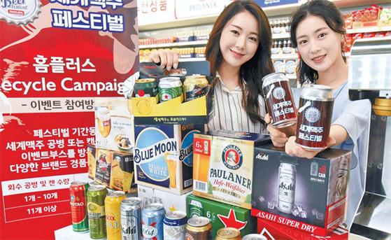 홈플러스가 전 세계 32개국 330여 종의 맥주를 판매하는 세계맥주 페스티벌을 진행 중이다. [사진 홈플러스]
