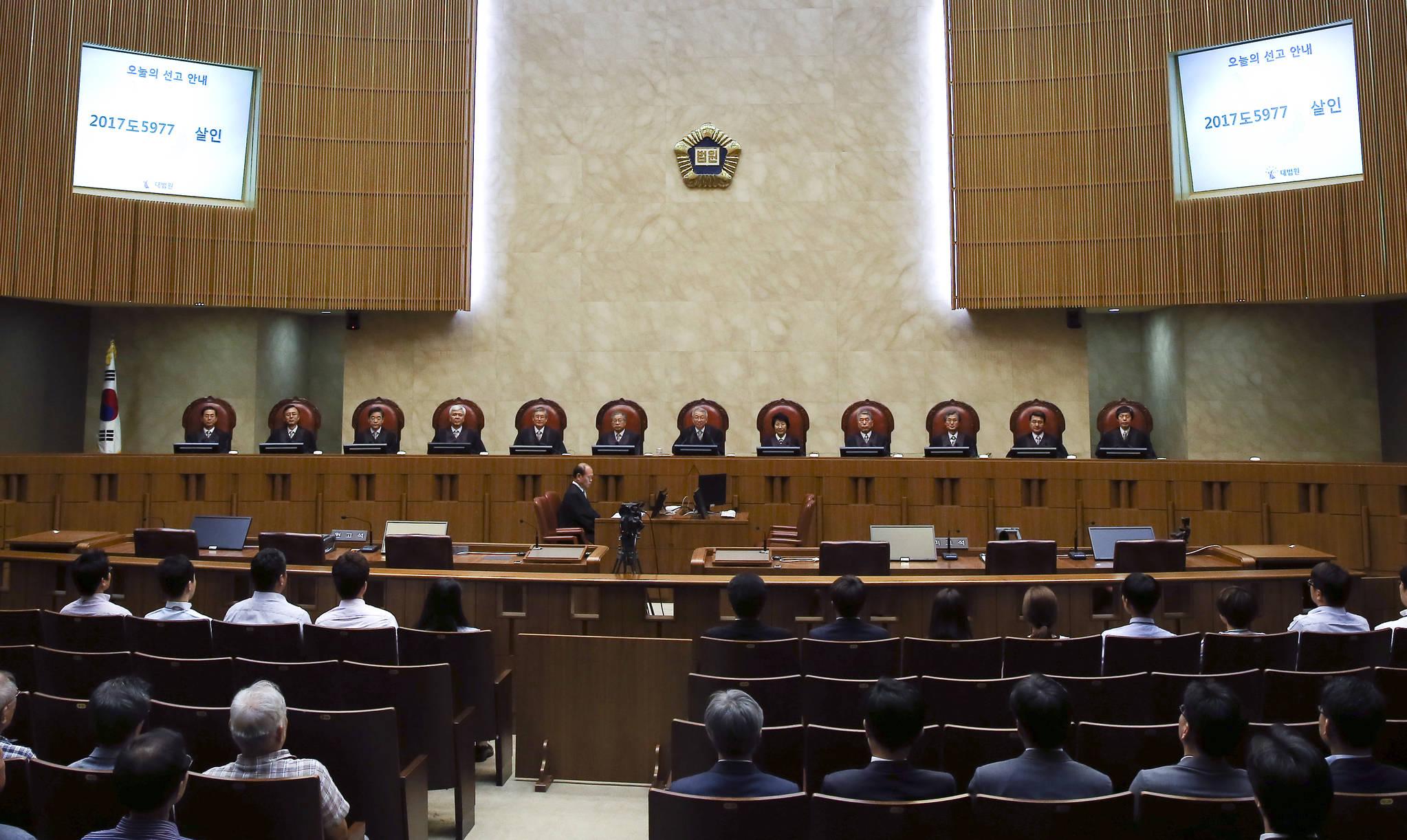 대법원 전원합의체. 임현동 기자
