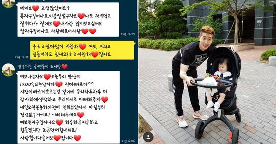 한국 축구 대표팀 골키퍼 조현우가 러시아 현지에서 아내 생일에 보낸 메시지. 오른쪽은 아기와 함께 사진을 찍은 조현우 [사진 조현우 부인 '하린이 엄마' 인스타그램 캡처]