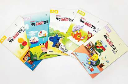 재능스스로한글은 사 물인지 단계 학습을 통 해 3세 유아도 할 수 있는 기초 학습을 진행 한다. [사진 재능교육]