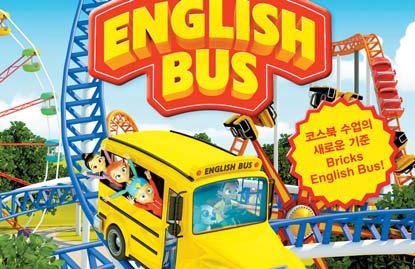 원서 중심의 코스북 시장 판도를 바꾼 Bricks English Bus 시리즈. [사진 브릭스 에듀케이션]