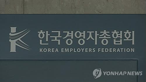 경총 간판 [연합뉴스]