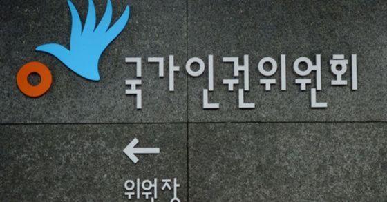 서울 중구 저동 국가인권위원회 모습. [뉴스1]