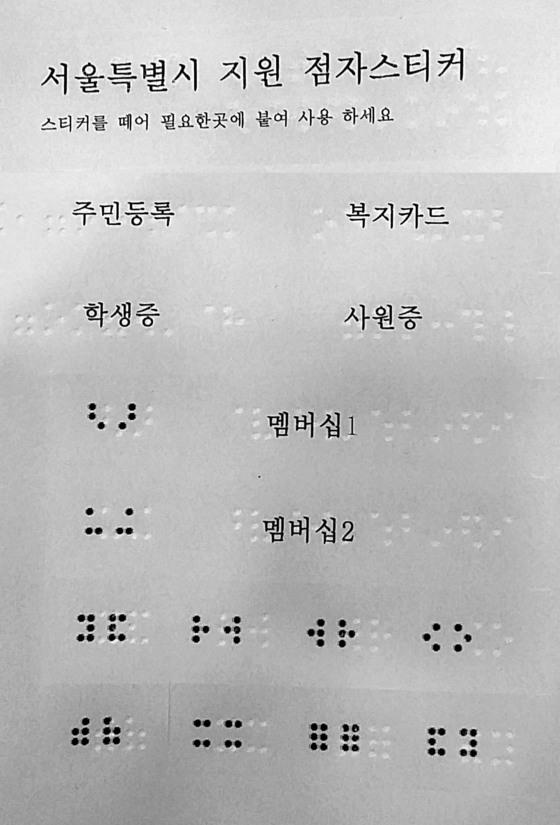서울시는 시각장애인들이 일상에서 자주 접하는 사물을 쉽게 구분할 수 있도록 '시각장애인 인식용 점자스티커' 28종을 제작해 배부한다. [사진 서울시]