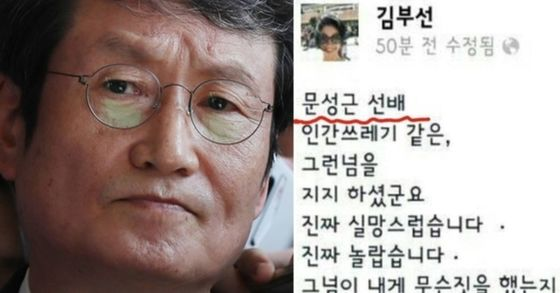 배우 문성근이 최근 온라인 커뮤니티 등에서 확산하고 있는 김부선 스캔들 관련 비난에 19일 반박 글을 게재했다. [사진 문성근 페이스북 갈무리]