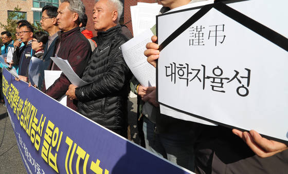 시민단체 및 대학 관계자들이 지난해 10월 정부의 대학구조개혁평가에 반대하는 집회를 벌이고 있다. [연합뉴스]