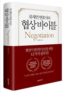 『류재언 변호사의 협상 바이블』 류재언 / 한스미디어 / 1만8500원