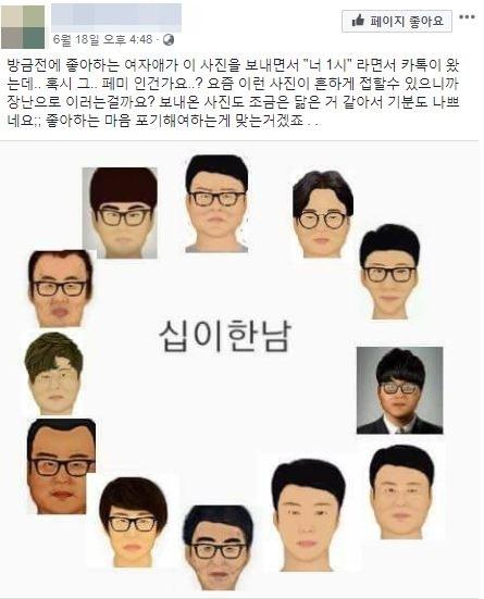 """저는 1시라는데···"""" 온라인서 퍼지는 '십이한남' 이미지 - 중앙일보"""