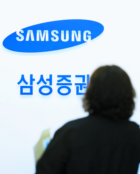 서울의 한 삼성증권 지점의 모습. [연합뉴스]