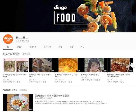소셜 모바일 세대를 위한 미디어 음식채널 딩고푸드(Dingo Food). [사진 유튜브 캡처]
