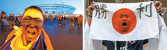 승리를 자축하는 개최국 러시아 팬(왼쪽)과 국기를 들고 응원하는 일본 팬. [타스, AP=연합뉴스]