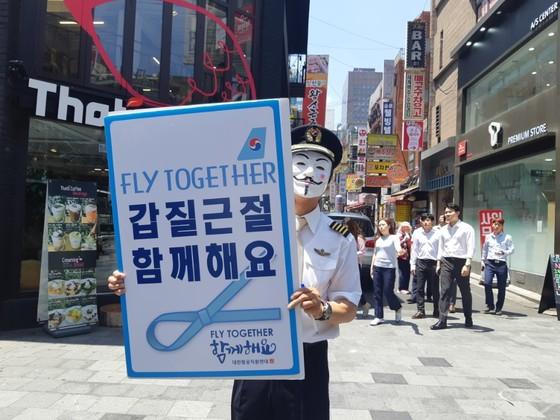 대한항공 직원연대가 21일 오후 서울 종로 젊음의 거리에서 조양호 일가 퇴진 및 갑질근절 캠페인을 벌이고 있다. 허정원 기자