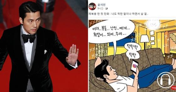 배우 정우성(왼쪽)과 그를 비판한 윤서인의 만화 [중앙포토, 윤서인 페이스북 캡처]