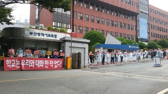 부산국제외고 학부모들이 지난 19일 부산 교육청 앞에서 집회를 열고 있다. [사진 부산국제외고 비상대책위]
