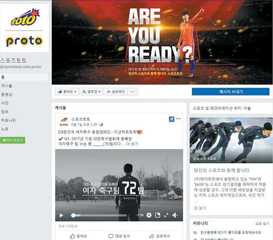 스포츠토토의 페이스북(www.facebook.com/ sportstoto.toto.proto)에서 진행하고 있는 미션 하트트릭 이벤트 페이지. [사진 케이토토]