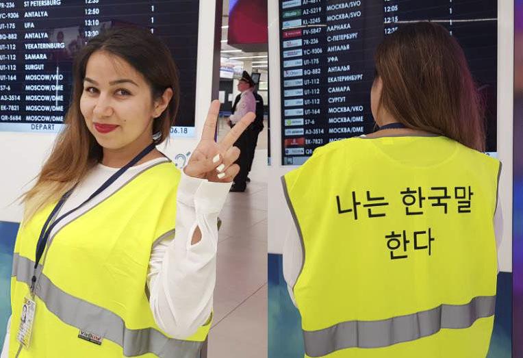 니즈니 노브고로드 공항에서 만난 한국말 자원봉사.  임현동 기자