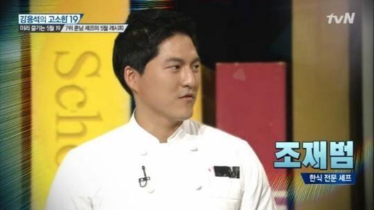 방송에 출연한 적 있는 조재범 셰프. [사진 tvN]