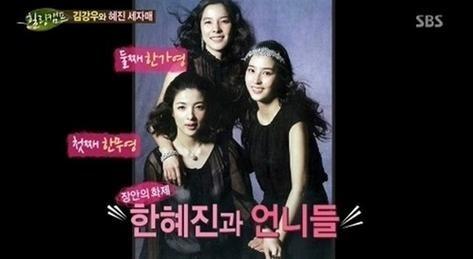 한혜진네 세자매. [사진 SBS]