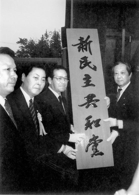 1987년 10월 25일 서울 신문로 신화빌딩에서 신민주공화당 현판식을 하고 있다. 왼쪽부터 김용채·최재구 의원, 김종필 총재, 김효영 의원. [중앙포토]