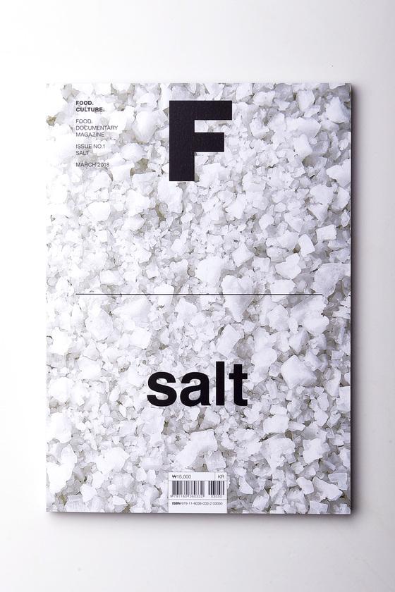푸드테크기업 '우아한형제들'이 올해 3월 창간한 푸드 다큐멘터리 잡지 '매거진F'. [중앙포토]