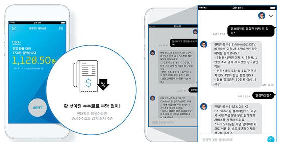 '현대카드 해외송금' 서비스는 전용 앱을 이용해 외화를 송금할 수 있는 회원 전용 서비스다. 오른쪽 사진은 인공지능 챗봇 '현대카드 버디'. [사진 현대카드]