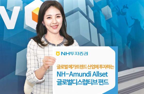'NH-Amundi Allset 글로벌디스럽티브' 펀드는 테크놀로지 발전 분야에만 국한하지 않고 향후 글 로벌 성장과 투자의 핵심 요소로 불리는 네 개 투자 섹터에 투자하는 상품이다. [사진 NH투자증권]