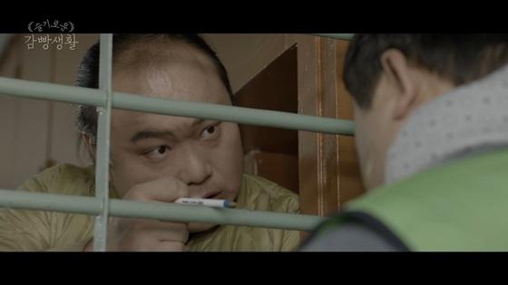 사투리를 쓰는 '갈매기'는 인천 출신 조폭으로 등장한다. [사진 tvN]