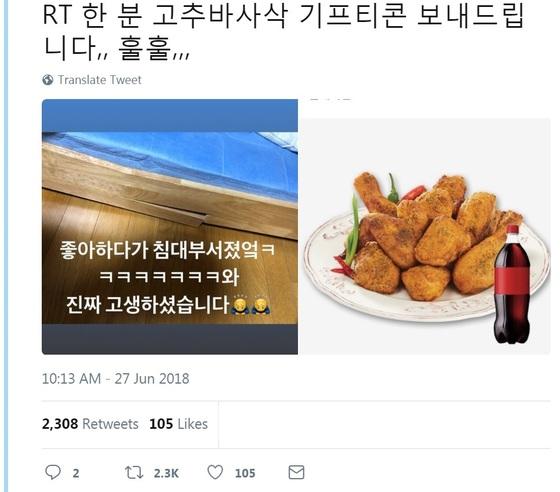"""한 트위터 유저가 독일전 승리를 기념하며 """"고추바사삭 기프티콘을 보내드립니다""""는 내용의 트윗을 올렸다. [트위터 캡처]"""