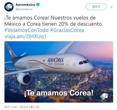 [아에로멕시코 트위터 갈무리]