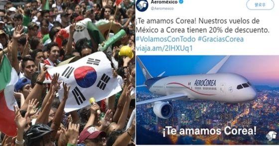 한국 대표팀의 승리로 멕시코가 16강 진출에 성공하자 멕시코 국민들이 한국 팀에 대한 고마움을 전하고 있다. [사진 AFP=연합뉴스, 에어로멕시코]