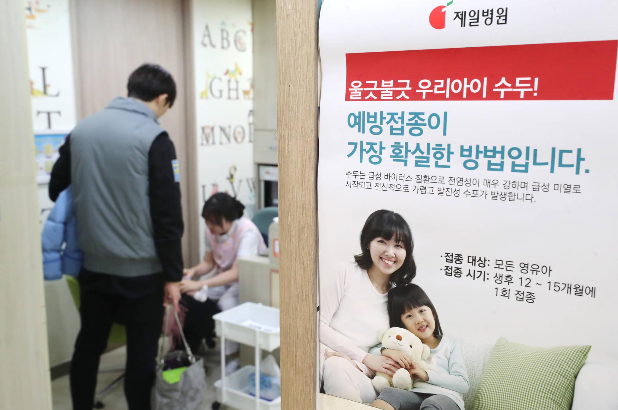 지난해 아동을 중심으로 수두 환자가 크게 늘어난 것으로 집계됐다. 한 병원에 붙어있는 수두 예방접종 포스터. [연합뉴스]