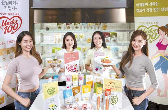 서울 아워홈 전시관에서 모델들이 '언더100' 신제품 시리즈를 소개하 고 있다. [사진 아워홈]