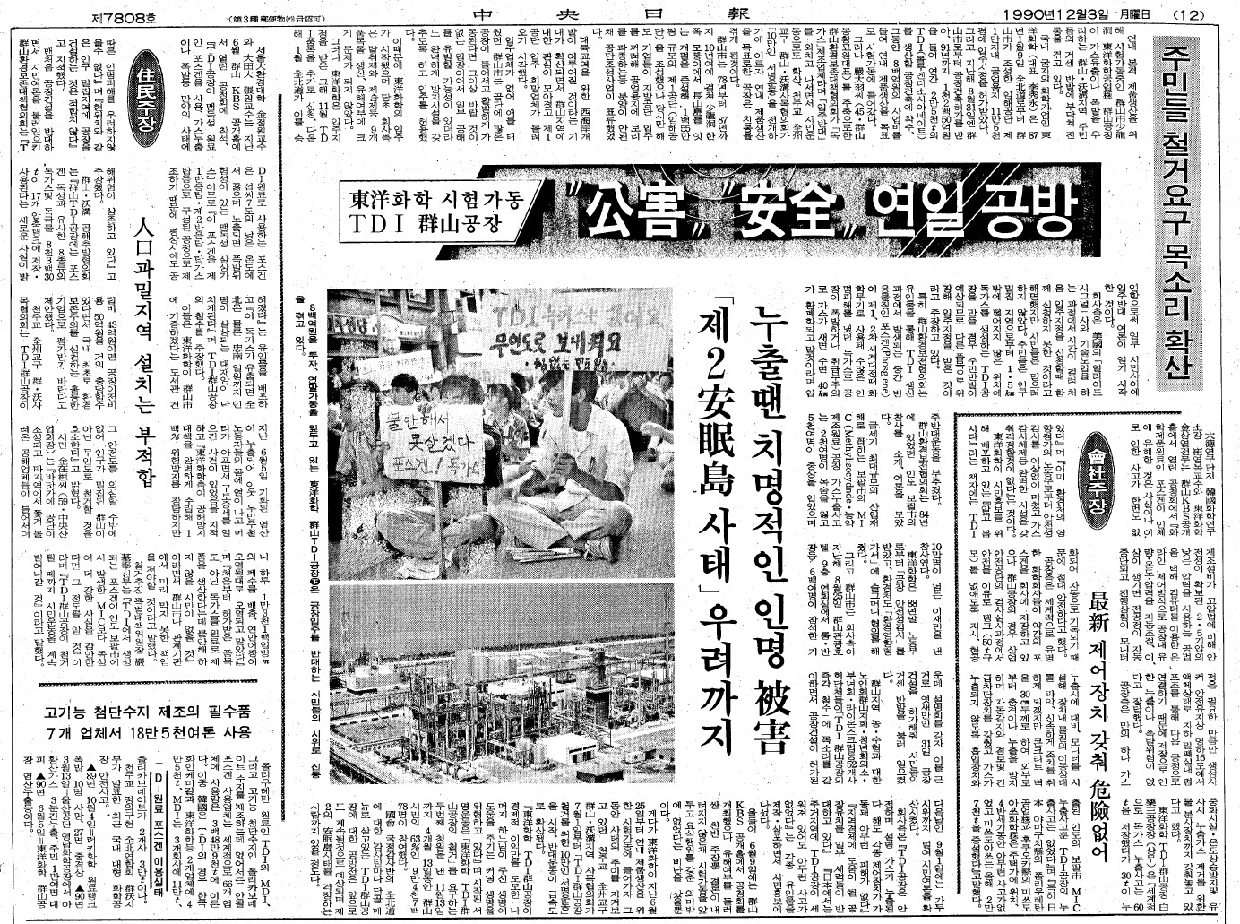 군산TDI 공장을 둘러싼 갈등을 보도한 중앙일보 1990년 12월 3일자 지면.