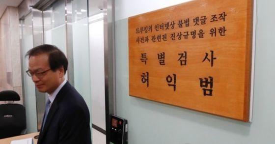 드루킹 댓글조작 의혹 수사를 맡은 허익범 특별검사. [연합뉴스]