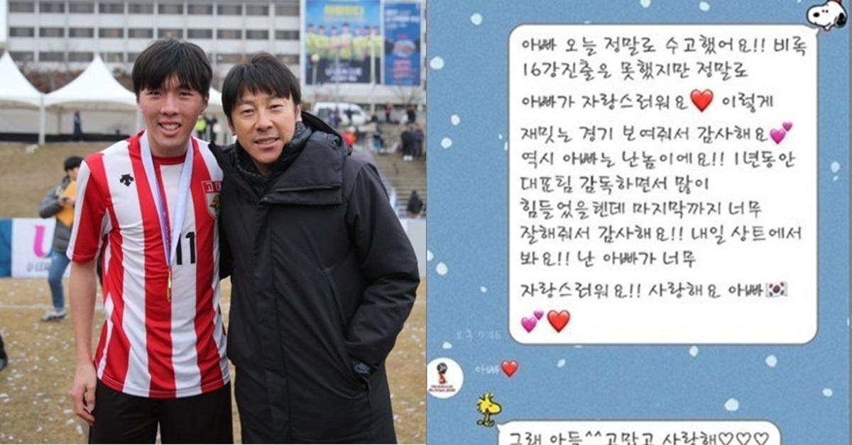 신태용 감독 아들 신재원이 아버지에게 보낸 메시지. [사진 대한축구협회, 신재원 인스타그램]