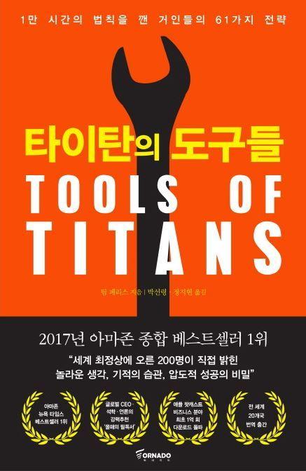 티모시 페리스, 『타이탄의 도구들』, 2017, 토네이도출판