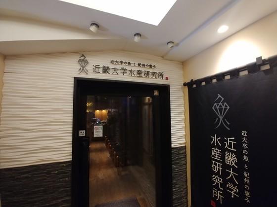 일본 도쿄 긴자지역에 있는 참다랑어 양식전문 식당인 '긴키대학수산연구소'입구 사진. 간판 윗 부분에 '긴키대학을 졸업한 생선과 그 지역의 은총'이라고 적혀 있다. 사진 김인권