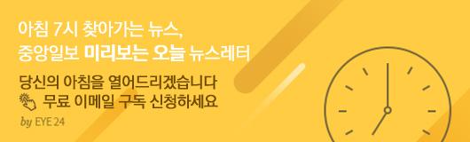 '미리보는 오늘' 신청 배너. 포털 사이트에서 '미리보는 오늘'을 보고 있다면 http://news.joins.com/newsletter로 접속하세요.