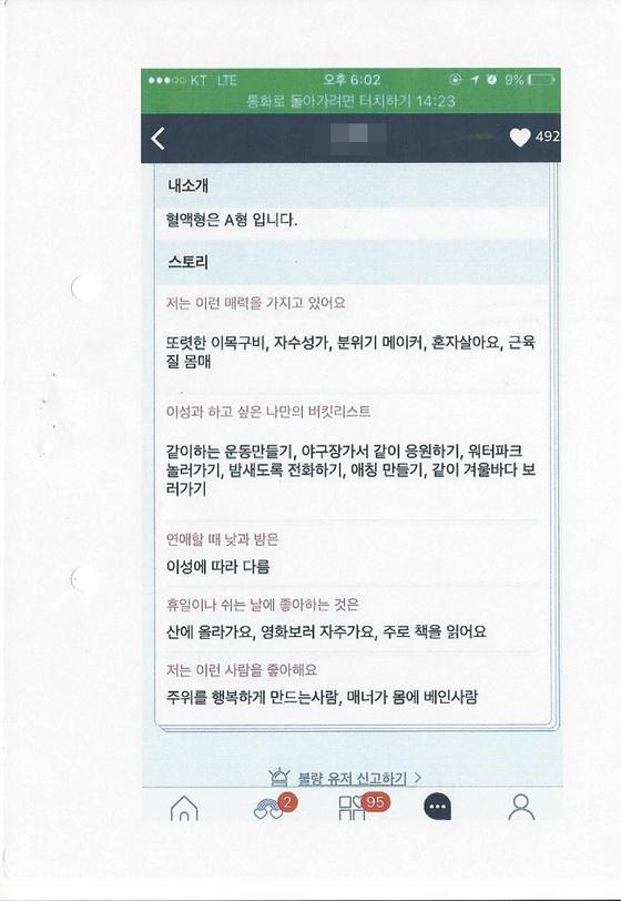 오씨가 스마트폰 채팅 앱에 자신을 소개한 내용들. [사진 서울 동작경찰서]