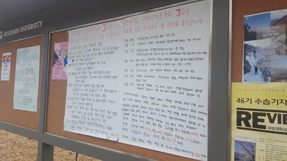 국민대 재학생들이 J교수 징계를 요구하는 대자보. [중앙포토]