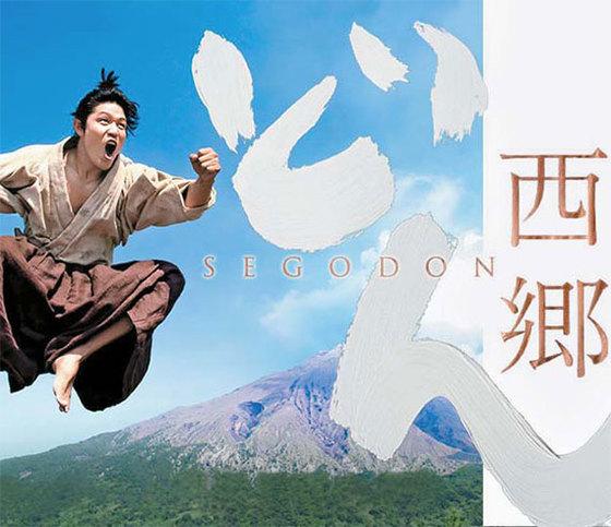 메이지 유신 150주년인 올해 NHK 대하드라마 '세고돈'의 포스터. 메이지 유신 주역 중 조선 침략을 극력 주장했던 '일본 극우의 아이콘' 사이고 다카모리를 용기와 실행력이 있고 사랑이 넘치는 지도자로 묘사한다.[사진=NHK 포스터 촬영]