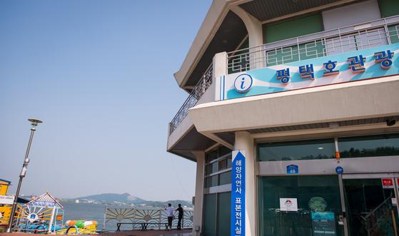 경기도 평택시 평택호관광단지 모습 [사진 평택시]