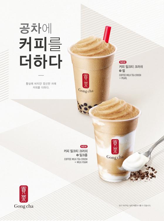 밀크티와 커피를 접목한 공차의 신메뉴 '커피 밀크티 크러쉬' [사진 공차코리아]
