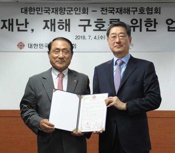 전국재해구호협회-재향군인회 업무협약
