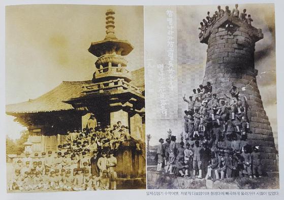 1930년 4월 경주 수학여행. 학생들이 다보탑 기단에 걸터앉아 있다. [사진제공 올댓플랜창]