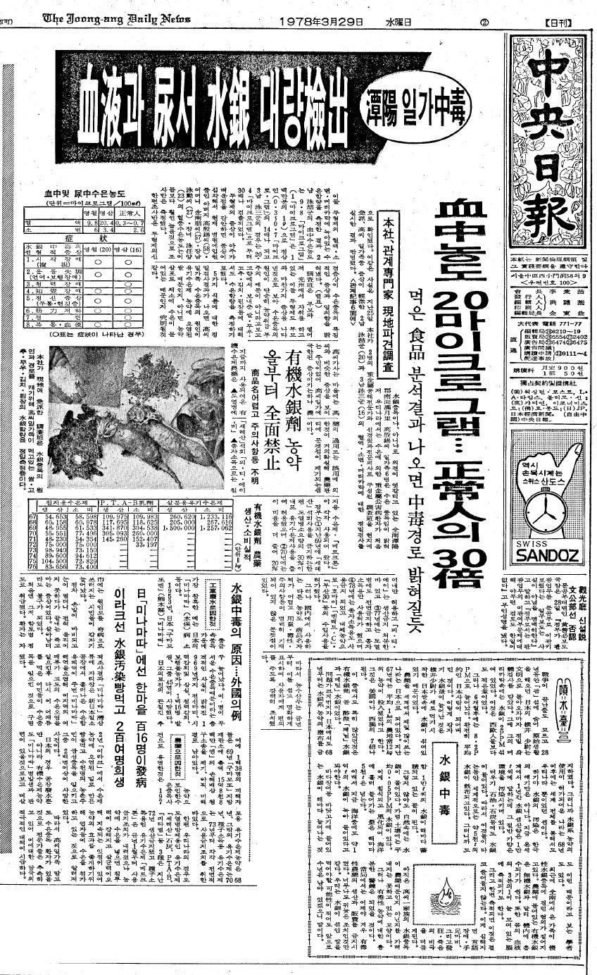 담양 고씨 일가의 '수은 중독' 사고를 보도한 중앙일보 1978년 3월 29일자 지면.
